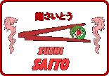 Sushi Saito Boom image
